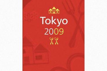Guía Michelín Tokio 2009