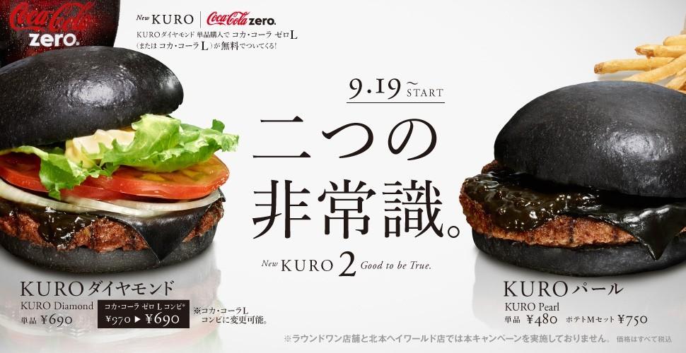 Publicidad Hamburguesas negras Japón